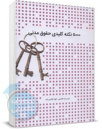 کتاب 5000 نکته کلیدی حقوق مدنی انتشارات چتر دانش حامد حق رضایی