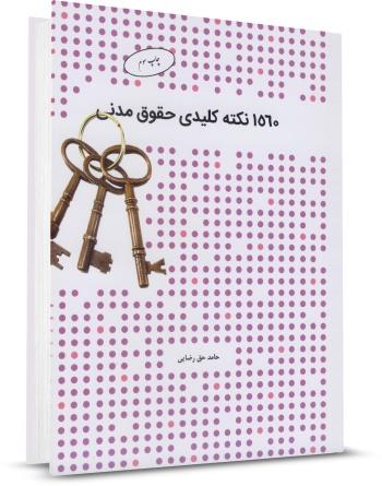 کتاب 1560 نکته کلیدی حقوق مدنی انتشارات چتر دانش حامد حق رضایی