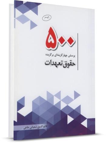 کتاب 500 تست برگزیده حقوق تعهدات با پاسخ تشریحی چتر دانش