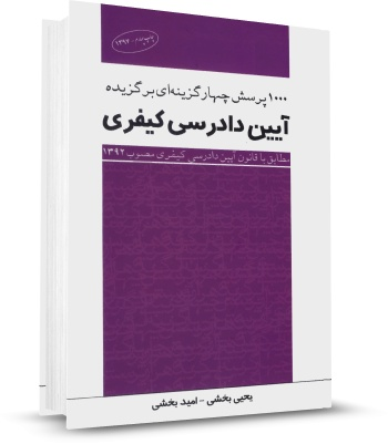 کتاب 1000 تست برگزیده آیین دادرسی کیفری چتر دانش