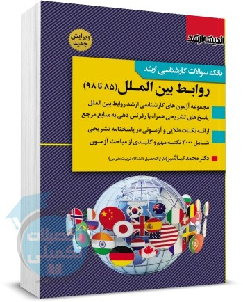 سوالات آزمون کارشناسی ارشد روابط بین الملل, کتاب تست کنکور ارشد روابط بین الملل