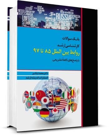 بانک سوالات کارشناسی ارشد روابط بین الملل 85 تا 97