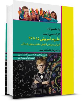 بانک سوالات ارشد آموزش و پرورش تطبیقی، ابتدایی، پیش دبستانی 85 تا 97