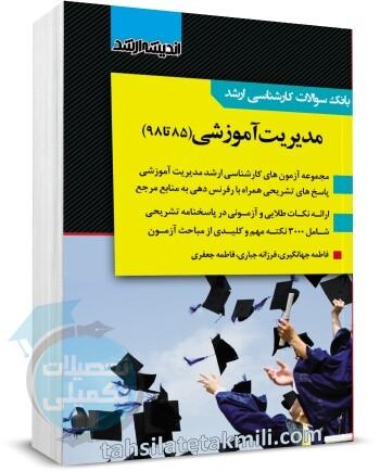 کتاب تست کنکور ارشد مدیریت آموزشی, سوالات ارشد مدیریت آموزشی 98 97 96 95 94 93 92 91 90 89 88 87 86 85 با پاسخ تشریحی