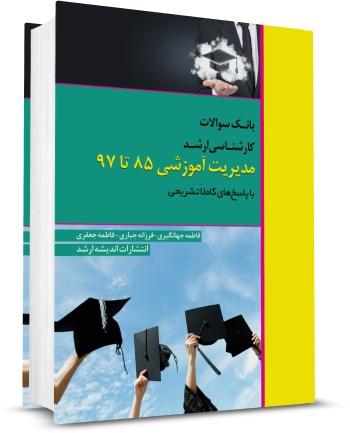 بانک سوالات کارشناسی ارشد مدیریت آموزشی 85 تا 97