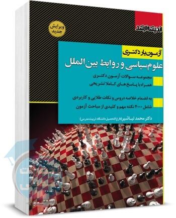 آزمون یار دکتری علوم سیاسی و روابط بین الملل, کتاب تست دکتری علوم سیاسی