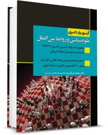 آزمون یار دکتری علوم سیاسی و روابط بین الملل