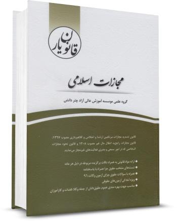 کتاب قانون یار مجازات اسلامی چتر دانش