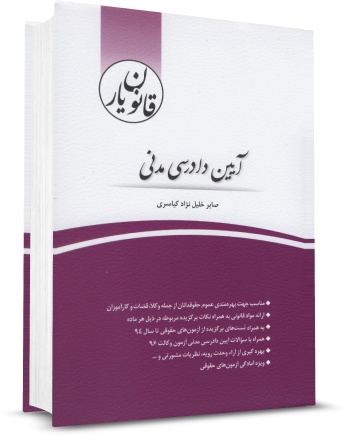 خرید کتاب قانون یار آیین دادرسی مدنی چتر دانش صابر خلیل نژاد کیاسری