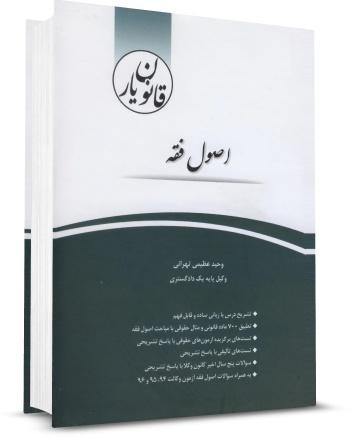 خرید کتاب قانون یار اصول فقه چتر دانش اثر وحید عظیمی تهرانی