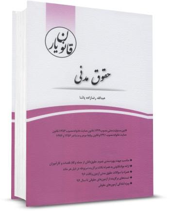 کتاب قانون یار حقوق مدنی عبدالله رضازاده پاشا