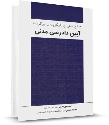 کتاب 1000 تست برگزیده آیین دادرسی مدنی چتر دانش