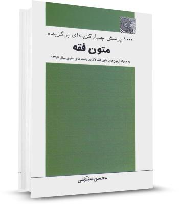 کتاب 1000 تست برگزیده متون فقه اثر محسن سینجلی چتر دانش