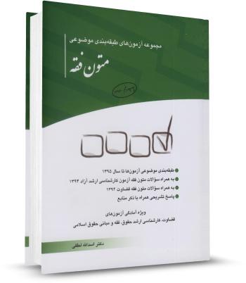 کتاب تست متون فقه اثر دکتر اسدالله لطفی