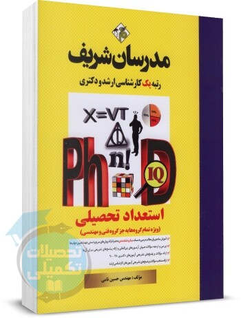 خرید کتاب استعداد تحصیلی دکتری مدرسان شریف اثر حسین نامی
