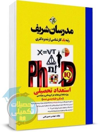 کتاب استعداد تحصیلی دکتری مدرسان شریف اثر حسین نامی