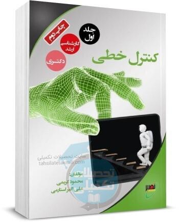 کنترل خطی محمود کریمی و علی اکبر استارمی, انتشارات نصیر, بهترین کتاب کنترل خطی