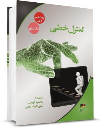 خرید کتاب کنترل خطی محمود کریمی و علی اکبر استارمی انتشارات نصیر