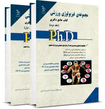 کتاب جامع دکتری فیزیولوژی ورزشی, نمونه سوالات دکتری فیزیولوژی ورزشی