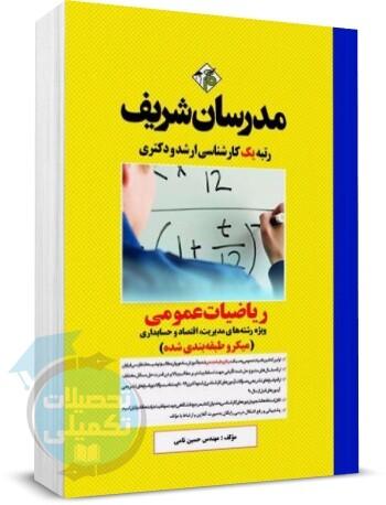 کتاب ریاضیات عمومی (ویژه مدیریت، حسابداری، اقتصاد) مدرسان شریف اثر مهندس نامی