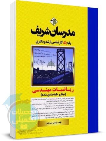 کتاب ریاضی مهندسی مدرسان شریف, pdf ریاضی مهندسی مدرسان شریف, ریاضی مهندسی میکرو طبقه بندی شده