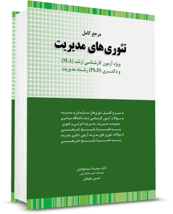 کتاب تئوری های مدیریت سید جوادین و جلیلیان انتشارات نگاه دانش, خرید کتاب, دانلود رایگان