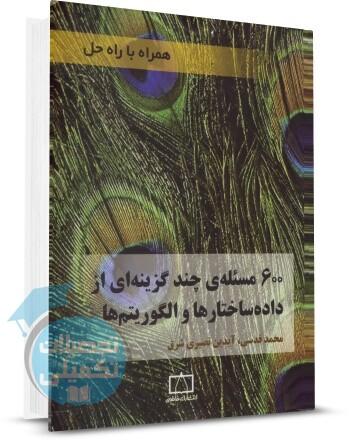 خرید کتاب ۶۰۰ مسئله چند گزینه ای از داده ساختارها و الگوریتم ها دکتر قدسی