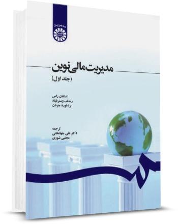 خرید کتاب مدیریت مالی نوین جهانخانی؛ استفان راس؛ جلد اول 1