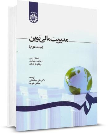 خرید کتاب مدیریت مالی نوین جهانخانی استفان راس جلد دوم 2