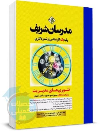 خرید کتاب تئوری های مدیریت مدرسان شریف اثر دكتر طالقانی و افقهی