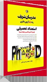 خرید کتاب استعداد تحصیلی دکتری مدرسان شریف (ویژه فنی و مهندسی)