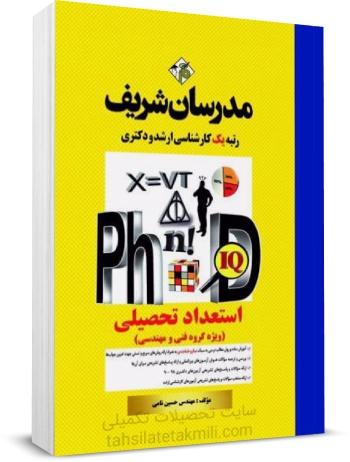 کتاب استعداد تحصیلی دکتری مدرسان شریف (ویژه فنی و مهندسی)