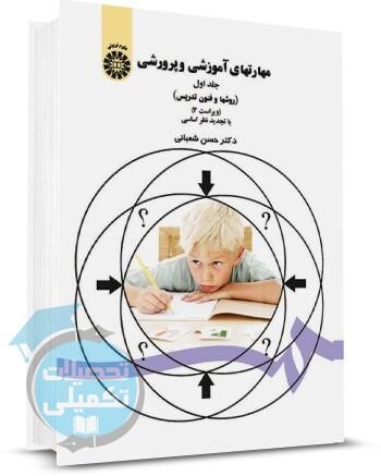 کتاب روشها و فنون تدریس دکتر شعبانی انتشارات سمت (جلد اول)