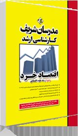 خرید کتاب اقتصاد خرد مدرسان شریف