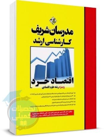 کتاب اقتصاد خرد مدرسان شریف, خرید کتاب, دانلود رایگان