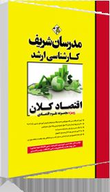 خرید کتاب اقتصاد کلان مدرسان شریف