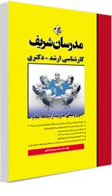 کتاب اصول و مبانی مدیریت از دیدگاه اسلام مدرسان شریف