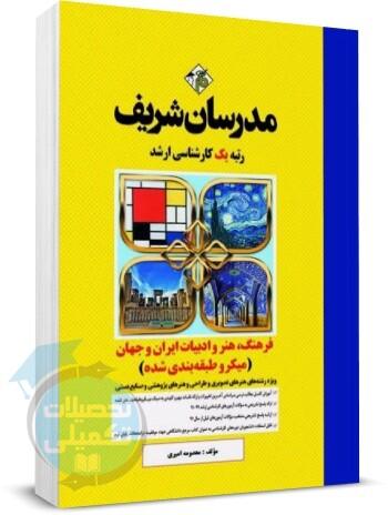 فرهنگ و هنر و ادبیات ایران و جهان مدرسان شریف