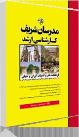 کتاب فرهنگ و هنر و ادبیات ایران و جهان مدرسان شریف