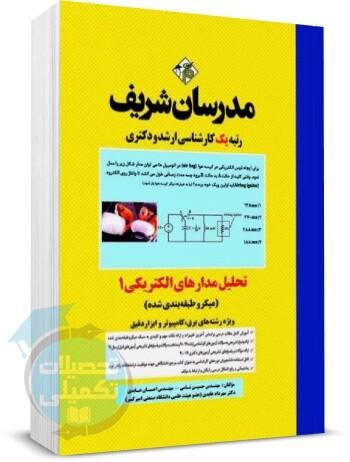 کتاب تحلیل مدارهای الکتریکی مدرسان شریف