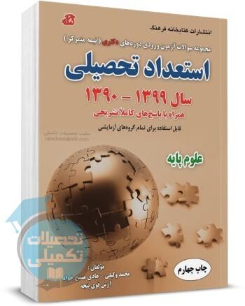 سوالات استعداد تحصیلی دکتری علوم پایه محمد وکیلی هادی مسیح خواه آرش قوی پنجه