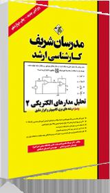 کتاب تحلیل مدارهای الکتریکی 2 مدرسان شریف