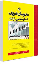کتاب مجموعه دروس تخصصی علوم اقتصادی مدرسان شریف