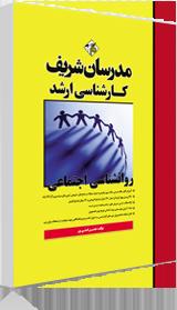 خرید کتاب روانشناسی اجتماعی مدرسان شریف
