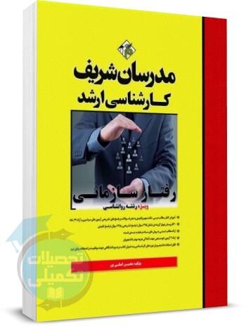 رفتار سازمانی, انتشارات مدرسان شریف
