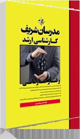 خرید کتاب رفتار سازمانی مدرسان شریف