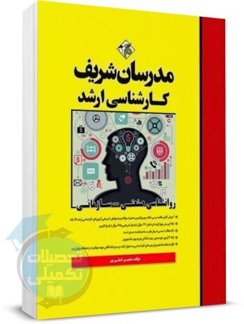 روانشناسی صنعتی سازمانی, مدرسان شریف