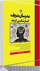 کتاب روانشناسی صنعتی سازمانی مدرسان شریف