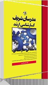 کتاب بالندگی سازمانی مدرسان شریف