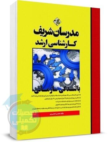 بالندگی سازمانی، مدرسان شریف